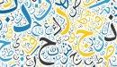 الفرق بين اللغة الفصحى والعامية