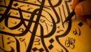 لماذا نزل القرآن بلغة قريش