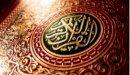 ما معنى إعجام القرآن