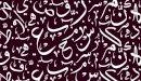أهمية اللغة العربية في فهم الإسلام