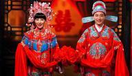 عادات وتقاليد الصين في الزواج
