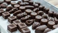 الشوكولاتة تخفض مخاطر الإصابة بأمراض القلب