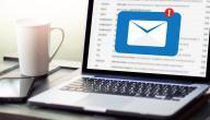 كتابة البريد الإلكتروني الرسمي بطريقة احترافية