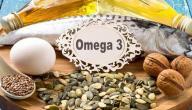 مصادر أوميغا 3 الطبيعية