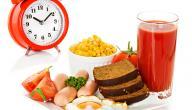 وقت تناول الطعام يؤثر في عملية فقدان الوزن
