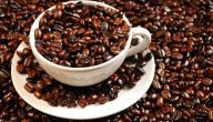 ضريبة المذاق الرائع للقهوة
