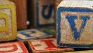 كيف تعلم أطفالك الأحرف الأبجدية