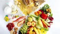 نصائح للحمية تساعد في بقاء الجسم صحي و انسيابي
