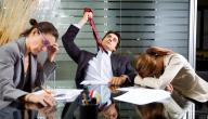 عادات سيئة في عمليات التواصل بين فريق العمل