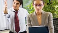 كيف تعرف بأن مديرك في العمل لا يحبك؟