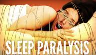 مشاكل النوم تؤدي إلى الهلوسة