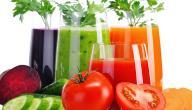 فوائد عصائر الخضروات الطازجة