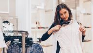 كيفية اختيار ملابس أنيقة ومناسبة لحالتك وعمرك
