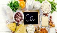 حقائق أساسية عن الكالسيوم