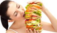 أطعمة تجعلك أكثر جوعا