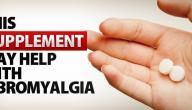 الميلاتونين يحد من مشاكل النوم عند مرضى فيبروميالغيا