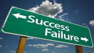 أسباب تجعل الفشل أمراً مهماً