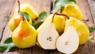هل تفيد ثمرة الكمثرى في علاج نزلات البرد