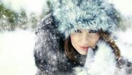 طرق للإعتناء بنفسك في فصل الشتاء