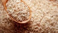 الفوائد الصحية للأرز البني