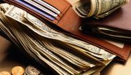 طرق متنوعة لجني المال