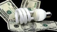 طرق بسيطة لترشيد استهلاك الكهرباء في المنزل