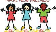 كيف تكوّن صداقات جديدة