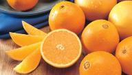 الفوائد الصحية لبرتقال أبو سرة