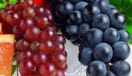 ما الفرق بين العنب الأحمر والعنب الأسود