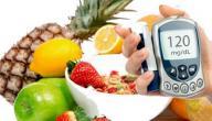 تنظيم سكري النوع الثاني بالغذاء