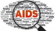 متلازمة العوز المكتسب (الإيدز)