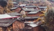 القرية النائمة و اللغز المتسبب في نوم سكانها