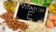 ما هي مخاطر و أعراض انخفاض فيتامين E