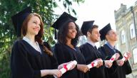 طرق ذكية للحصول على درجة الامتياز الأكاديمية