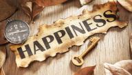 كيف تكون سعيدا من دون مال