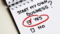 كيف تتولى إدارة عمل خاص بك؟