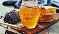 طرق فعالة لإستخدام العسل في علاج الربو