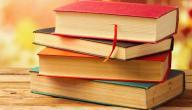 كيف تحافظ على نظافة الكتب