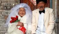 اطول زواج في العالم استمر 147 عام