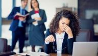 طرق مواجهة التعب في العمل