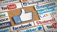 معلومات لا يجب نشرها على مواقع التواصل الاجتماعي