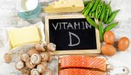 أبرز مصادر فيتامين د