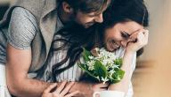 كيف أجعل زوجي يحبني