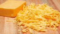 الفوائد الصحية لجبنة التشيدر