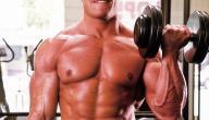 كيف تحصل على عضلات بارزة