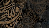 أنواع الخطوط العربية