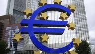 ما هي دول اليورو؟