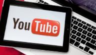 كيف أضع فيديو في اليوتيوب