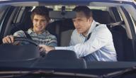 كيف أتعلم قيادة السيارة ؟