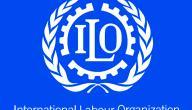 ما هي منظمة العمل الدولية ؟